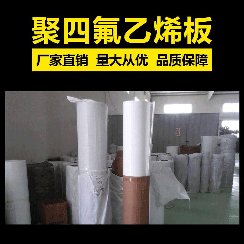 铁氟龙板,聚四氟乙烯板