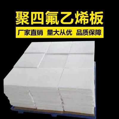 聚四氟乙烯板(铁氟龙板)多少钱