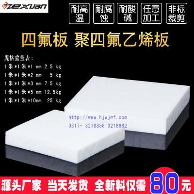 特富龙板,特氟隆板,聚四氟乙烯车削板,聚四氟乙烯模压板