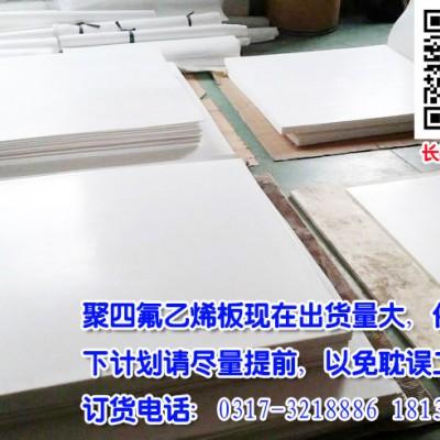 全新料聚四氟乙烯车削板,聚四氟乙烯模压板