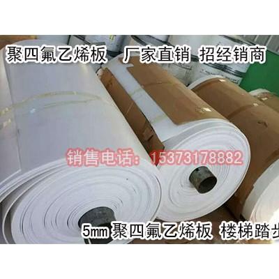 A料四氟板,A料聚四氟乙烯板,A料四氟模压板,陕西四氟车削板