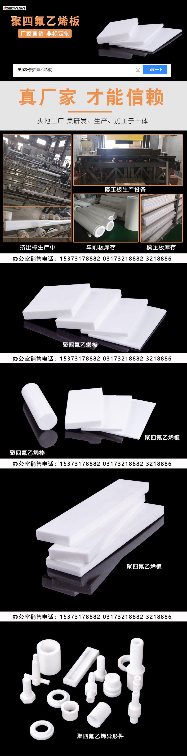 白色防腐聚四氟乙烯模压板 5mm聚四氟乙烯板