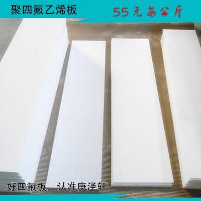 滑动支座聚四氟乙烯板