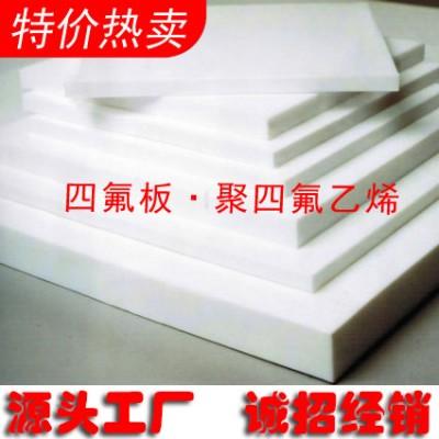 聚四氟乙烯板生产厂家,烟台5毫米A级纯料聚四氟乙烯板