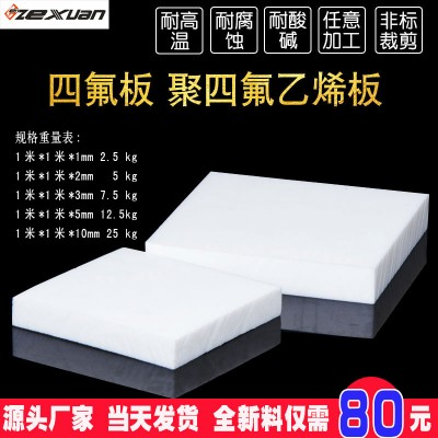 聚四氟乙烯板多少钱一公斤