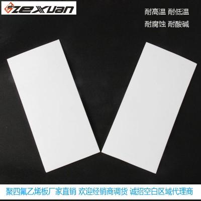 铁氟龙板,特氟龙板生产厂家