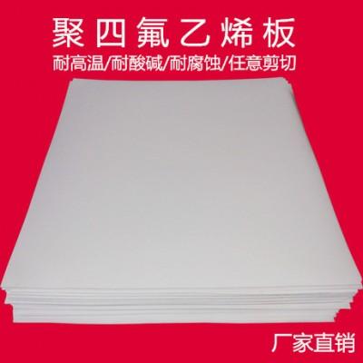 聚四氟乙烯板楼梯专用北京