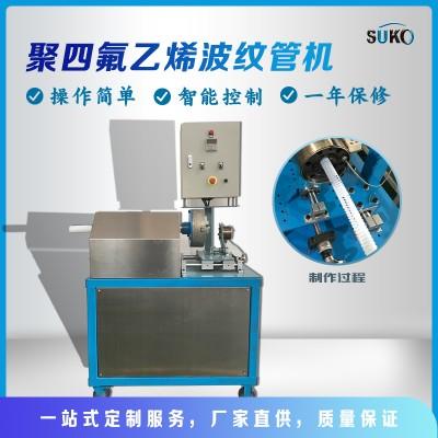 四氟波纹管机  特氟龙波纹管机 PTFE波纹管成型机